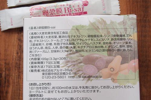 卵殻膜 美菜(Bi-sai) 成分一覧