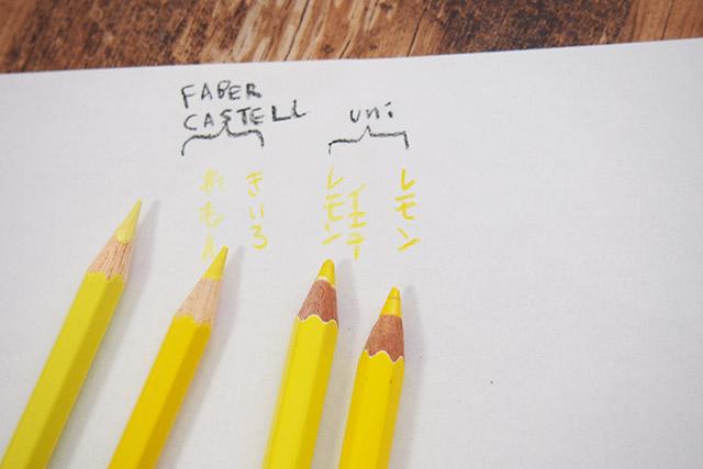 水彩色鉛筆ファーバーカステル とUni水彩の色の違い