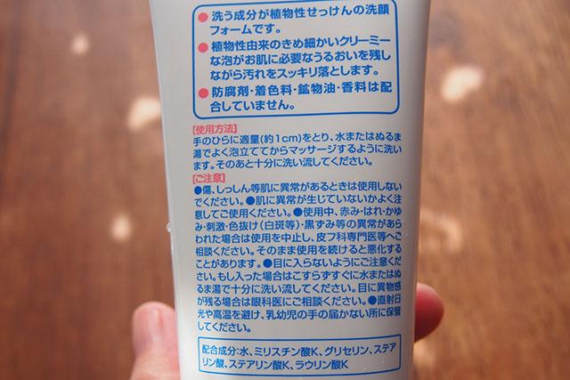 コープ化粧品の洗顔フォーム
