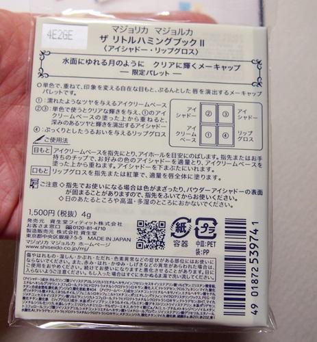 P5266432 【マジョマジョ】10周年限定「ザ リトルハミングブック Ⅱ」が届いた【2冊目】
