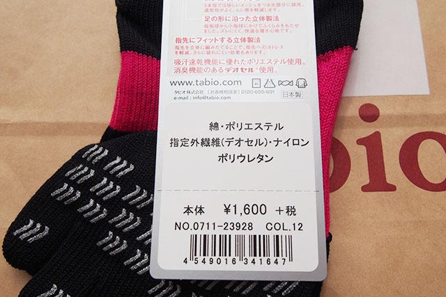 タビオスポーツの「レーシングラン5本指ソックス」素材価格