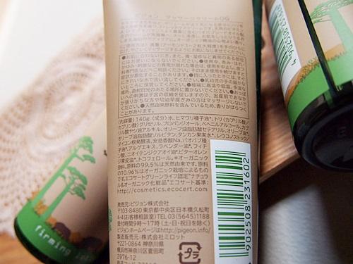 P6036577 妊娠中ママ用のマッサージクリーム(ピジョンオーガニクス)をお腹にヌリヌリ