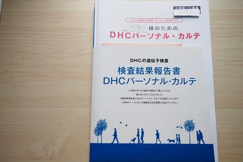 P6096188 結果到着!DHCの遺伝子検査ダイエット対策キット