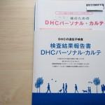 結果は洋なし!DHCの遺伝子検査ダイエット対策キット