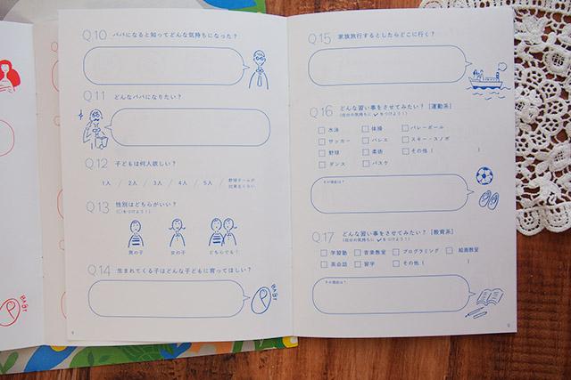 オシドリ手帳 パパ版