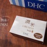 【感想】DHC潤米ソープ/DHC独自成分配合の2017年新商品