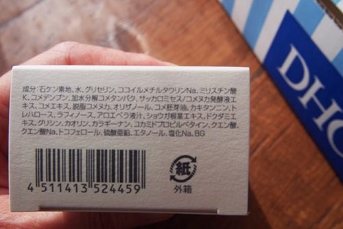 DHC 潤米ソープの成分