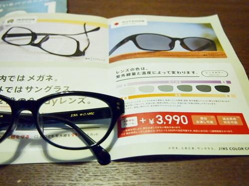 """P7077233 夫が喜んでた""""メガネ、ときどき、サングラス""""JINSの眼鏡"""