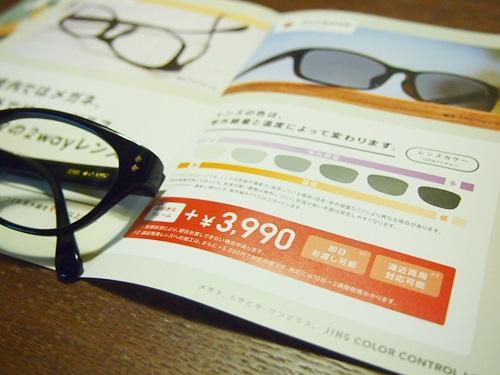 """P7077235 夫が喜んでた""""メガネ、ときどき、サングラス""""JINSの眼鏡"""
