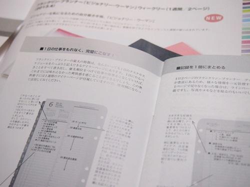 P7227409 フランクリン・プランナーの手帳「1週間体験版(無料)」とカタログ請求した