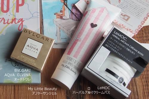 P7236966-c 2015年7月「My Little Box」 コスメ編