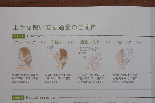 うるおってシャンプー上手な使い方1
