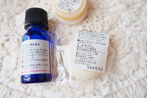 ぷろろ白樺化粧品のトライアルセット