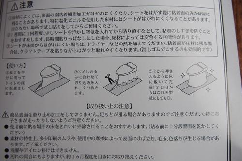 タイル風フロアシートbyフェリシモ 使い方説明