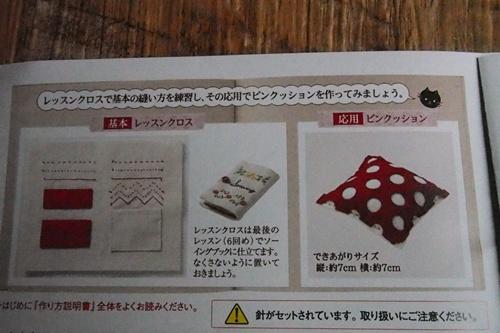 基本の縫い方で作るもの
