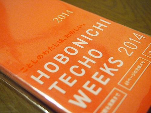 P9248611 2014年は「ほぼ日手帳 WEEKS 2014」を楽天で買いました