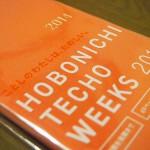 2014年は「ほぼ日手帳 WEEKS 2014」を楽天ブックスで買いました