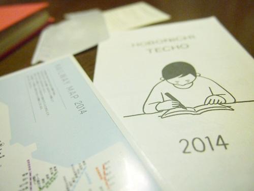 P9248612 2014年は「ほぼ日手帳 WEEKS 2014」を楽天で買いました