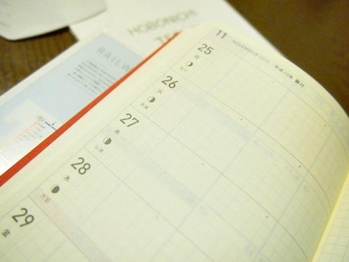 P9248613 2014年は「ほぼ日手帳 WEEKS 2014」を楽天で買いました