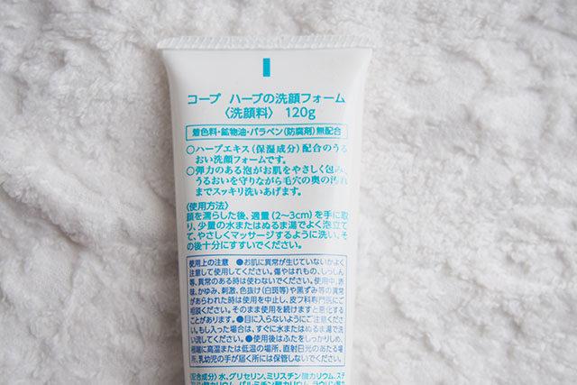 ハーブの洗顔フォーム