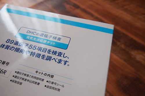 DHCの遺伝子検査 元気生活応援キット