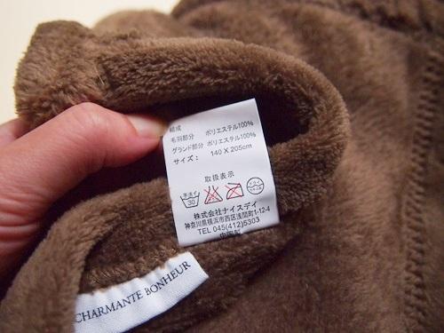 PB229699 朝ベッドから出られなく毛布を買って夫が使った感想