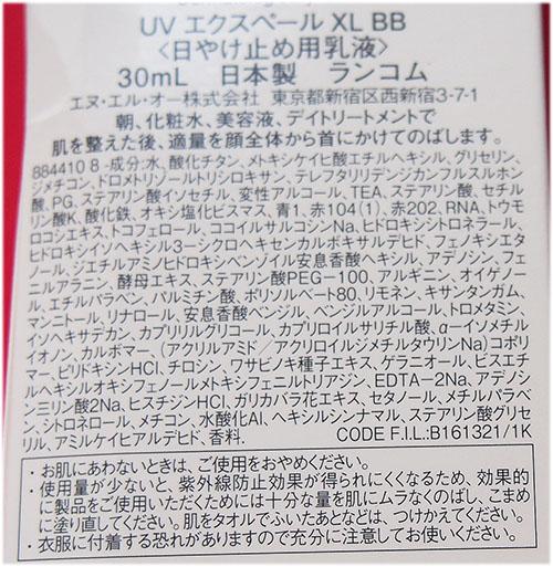 UV エクスペール XL BBは日本製