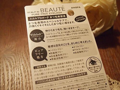 PC040570 【まつ毛美容液】スカルプD ボーテ ピュアフリーアイラッシュの感想