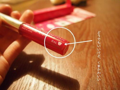 PC040575 【まつ毛美容液】スカルプD ボーテ ピュアフリーアイラッシュの感想
