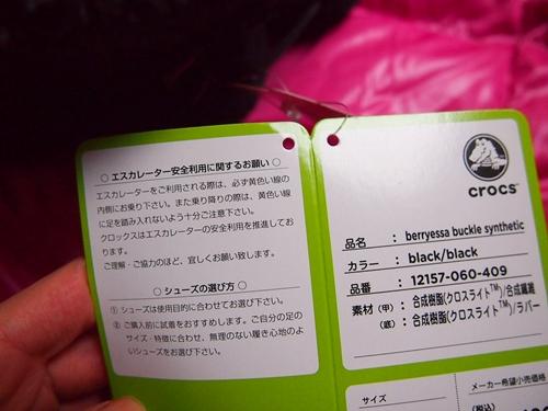 PC131104 クロックスberryessa buckle(ベリエッサ バックル)20cmをGET!