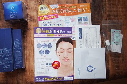 ライスフォースのお肌診断サービス
