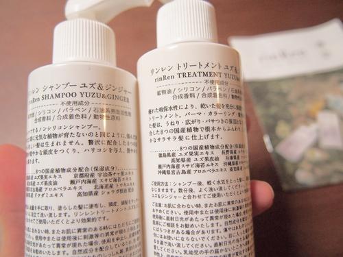 PC211212 パッケージがかわいいrinRen(凛恋)の柑橘系の香りがするシャンプー