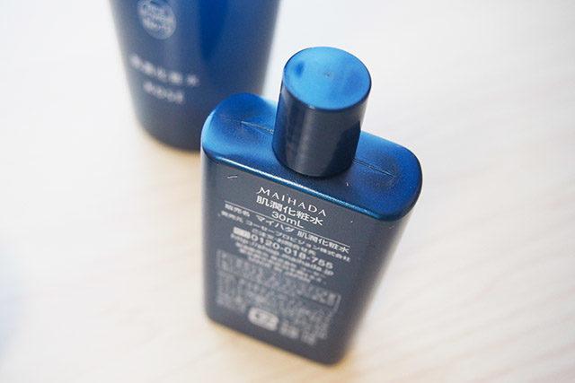 肌潤化粧水