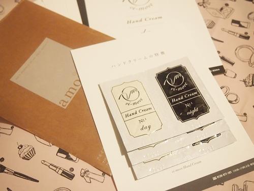PC261431 グロッシーボックス2012年12月BOXが届きました