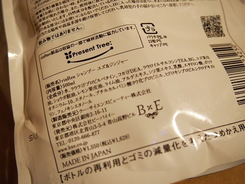 PC281443 香り変わった?rinRenのユズ&ジンジャー