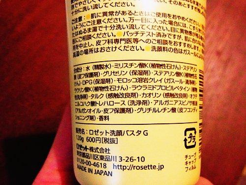 R1153202 ロゼット洗顔パスタのガスールブライト買ってみた(黄色のパッケージ)