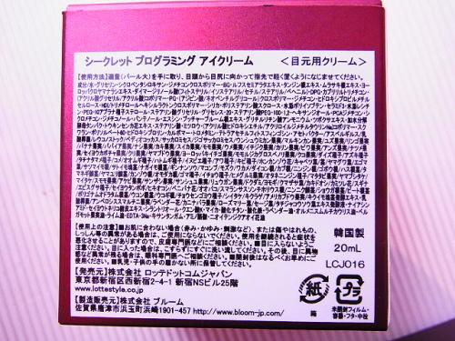 R1153518 わお!韓国生まれの自然発酵コスメ、su:m37°のアイクリーム