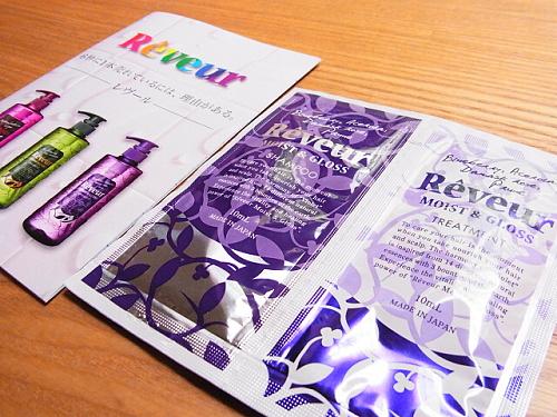 R1154242 Reveur(レヴール)のシャンプー使ってみた。紫の