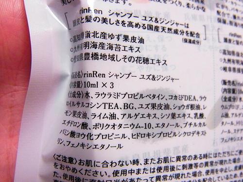 R1154251 rinRen(凛恋)買ってみた