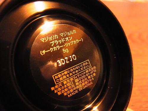 R1154729 マジョマジョのブラッドオンが届いたことをご報告します