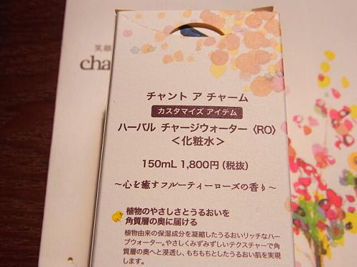 R1154749 自然な感じの化粧水チャント ア チャームのチャージウォーター