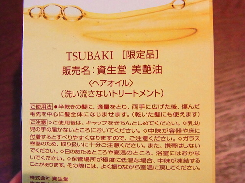 資生堂TUBAKI「美艶油」