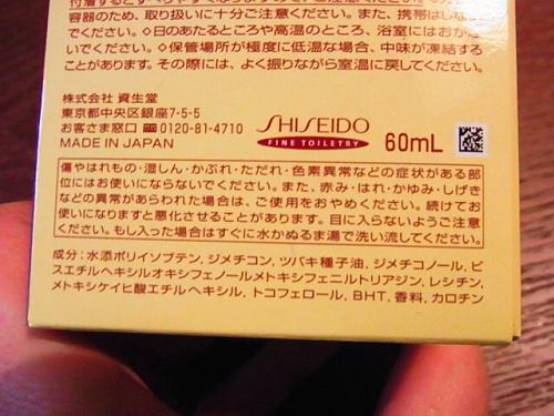 資生堂TUBAKI「美艶油」 成分