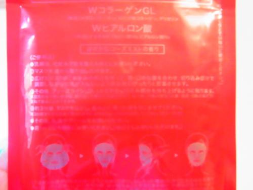 R1156982 アクアレーベル「スペシャルジェルクリーム」8月21日発売&シートマスク使ってみた