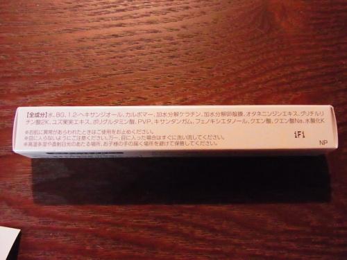 R1157122 アルマードのまつ毛用美容液のチェルラーアイアイ使ってます