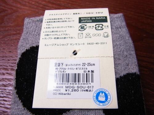 R1157228 ジブリ美術館でSOUSOUとジブリがコラボした足袋下を買ってきた