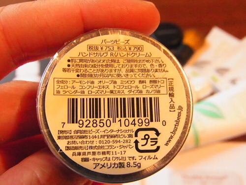 R1157608 グロッシーボックス2012年9月BOXが届きました