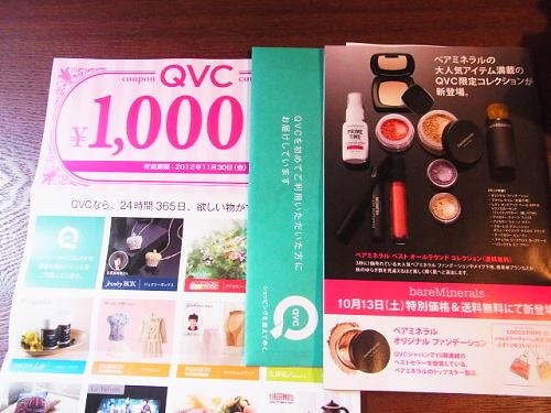 R1157808 QVCではじめて買い物をした