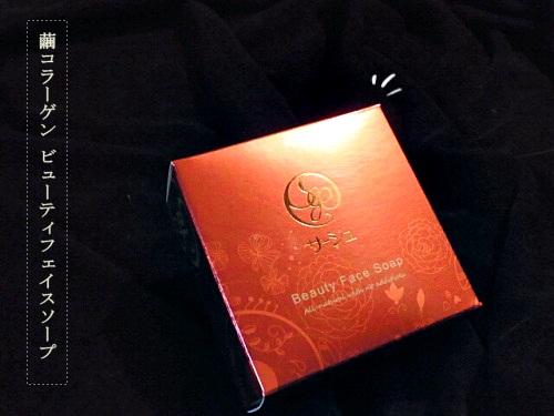 R1158255 サージュの繭コラーゲン洗顔ソープ