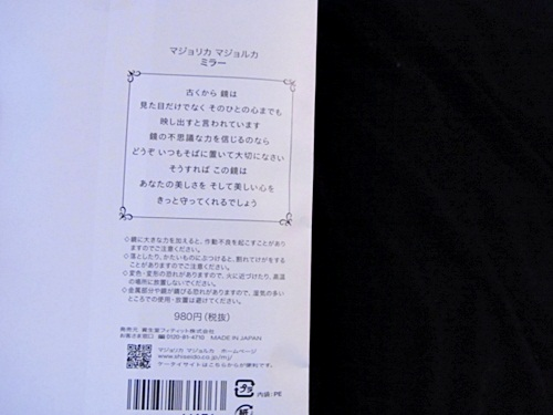 R1158356 資生堂マジョマジョの限定ミラー届いた!これはすごい